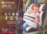 保障儿童乘车安全 C-NCAP 2017年度指定合作品牌环球娃娃用品质说话