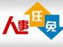 南京公布一批人事任免名单 涉中山陵园管理局等单位