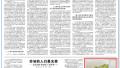 人民日报:海门积极发展循环经济改善环境