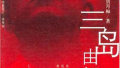 1925年1月14日 (甲子年腊月二十)|日本作家三岛由纪夫出生
