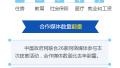 """2017年""""我向总理说句话""""网民建言活动网民留言突破10万条"""