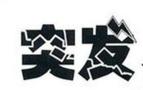 辽宁省将在突发事件领域设立专家管理团队