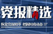 【党报精选】习近平在纪念朱德诞辰座谈会说了什么