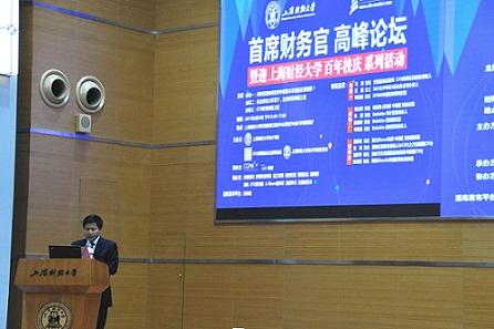 上节目猜�z`yi#�jyi-��':e&y�.z�_上海财经大学百年校庆系列启动 2017首席财务官高峰论坛在沪举办