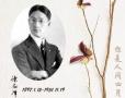 徐志摩罹难86周年