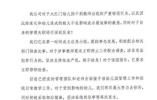 红黄蓝教育机构旗下北京幼儿园半年前曾曝出伤害事件
