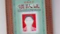 辽宁取消出境旅游领队证核发等28项行政职权事项