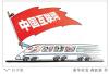 湖南台长:芒果TV重组获批复 预计全年盈利4