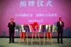 南京新城高新技术产业开发区揭牌