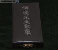 首次揭秘档案原件!《拉贝日记》入藏中央档案馆 记录南京大屠杀