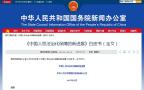 保障人权,中国这份白皮书意义重大!