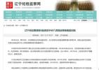 辽宁省纪委通报6起违反中央八项规定精神典型问题