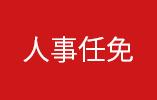 中共中央批准:张国清任天津市委委员、副书记