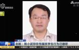 """教育部:撤销陈小武""""长江学者""""称号追回已发奖金"""