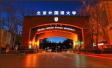 """北京外国语大学近十年为""""一带一路""""建设培养3万余名多语种人才"""