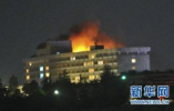 阿富汗首都喀布尔洲际酒店遭到至少四名枪手袭击