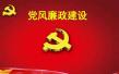 四川省去年党风廉政建设 社会评价满意指数85.87 自贡市、攀枝花市、巴中市排名前三