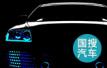 杨嵩出任首席运营官 宝沃汽车正式进入2.0发展时代