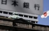 日本央行维持现行货币宽松政策不变