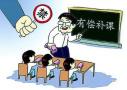 铁岭一名在职教师参与有偿补课被处罚