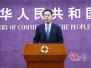 """美国商务部长:""""中国制造2025""""是""""直接威胁"""""""