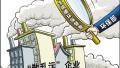 北京第四批市级环保督察顺利完成:责令整改666起