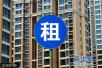 青岛将试点租赁住房集中建设 建服务监管平台