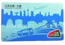 """江苏""""一卡通""""来了 210个城市公交地铁都能用"""