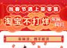 """""""淘宝不打烊""""开启首个新零售春节,年味儿从线上飘到线下"""