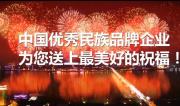 中国优秀民族品牌全球贺岁