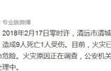 广东垃圾清运收集点火灾致9死 系未燃尽烟花引起