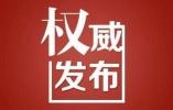 权威发布:江苏省人大常委会主任副主任工作分工
