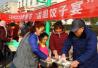 河南三门峡义马市千年古村 千人共享饺子宴喜迎新春