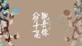 """""""丝路明珠""""敦煌文化艺术首次登陆威尼斯"""