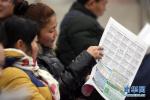 青岛新年首场人才大集开市 150余家企业虚位以待