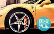 本田将在华召回近35万辆汽车 涉及思域/CR-V