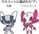 东京奥运会吉祥物亮相:小学生投票选出萌萌机器人