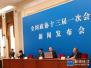 王国庆:改革开放使人民政协事业重新焕发了蓬勃生机和旺盛活力