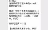 哈尔滨市民交26000去旅游 人没走成旅行社只退9000