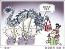 黑龙江省工商部门将狠打假名牌