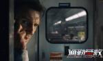 《通勤营救》海报预告双发 连姆·尼森搏命拼死一战
