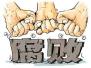 临沂兰陵县人大财政经济工作委员会主任邢希峰接受审查调查
