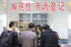 5月起北京办不动产证