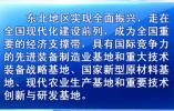 """辽宁省""""一带五基地""""建设时间表路线图确定"""