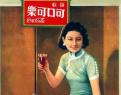 可口可乐在中国发展史