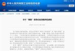 """今日要闻:工信部将查""""蹭网""""类程序 韩电视台将直播朴槿惠案一审宣判"""