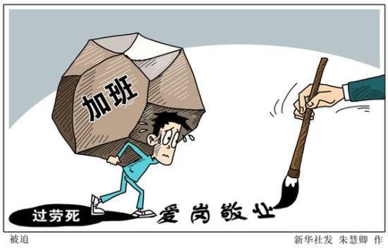 """500彩票网app:明明满腹牢骚,只能默默承受 职场""""被加班""""咋破?"""