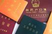 北京发布积分落户管理细则 积多少分你才能成为新北京人?