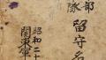 """首次!日本档案馆公开""""731部队""""3607人实名名簿"""