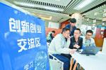 龙江再投1亿扶持大学生创业 无抵押、纯信用担保签约放款